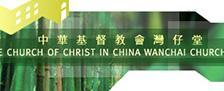 中華基督教會灣仔堂